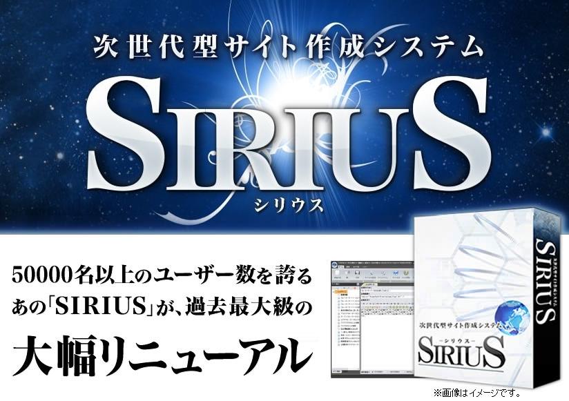 【レビュー】シリウスは購入しない方がいい!オススメしません